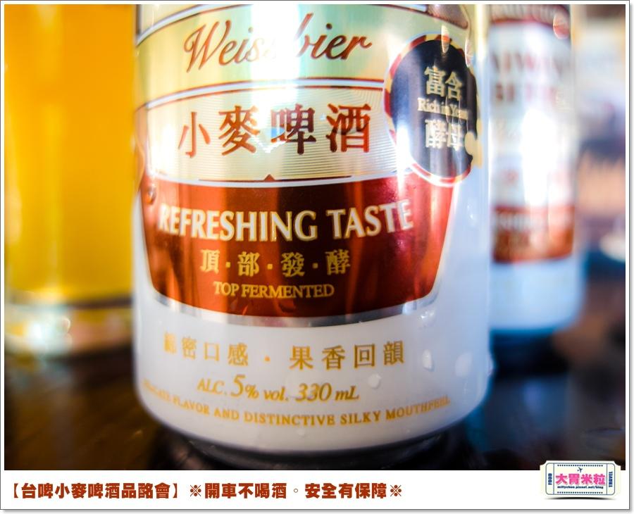 台啤小麥啤酒品酩會@大胃米粒0060.jpg