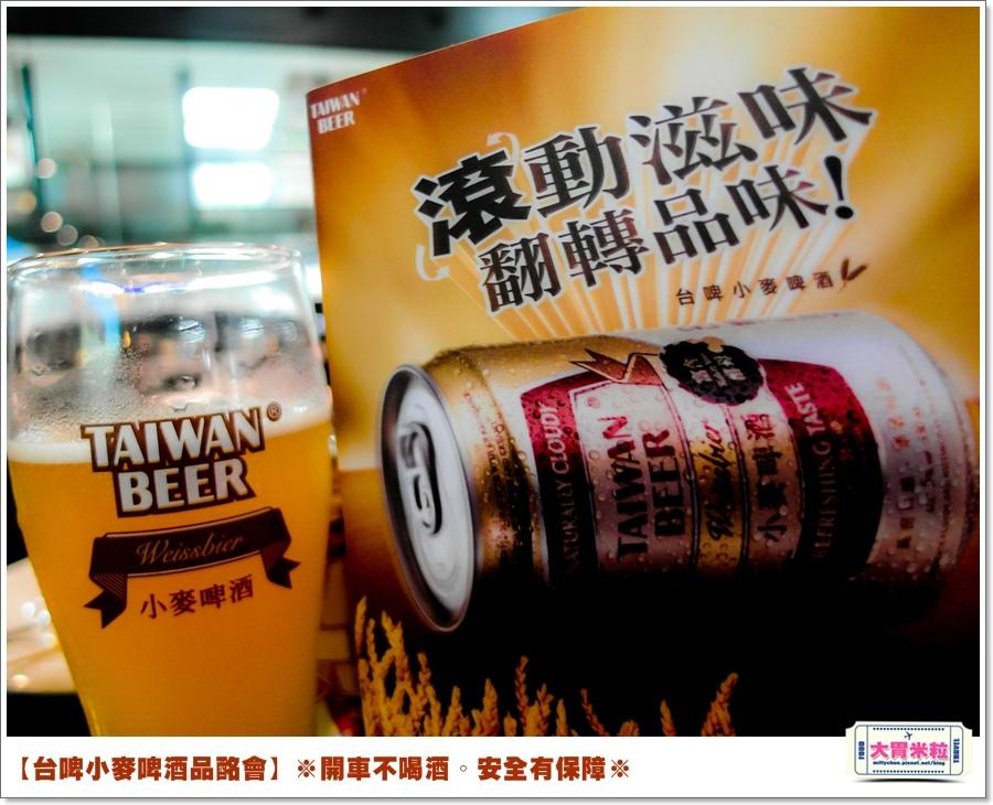 台啤小麥啤酒品酩會@大胃米粒0073.jpg