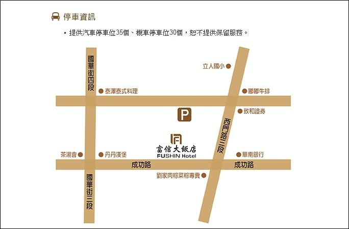 台南富信大飯店地址.jpg