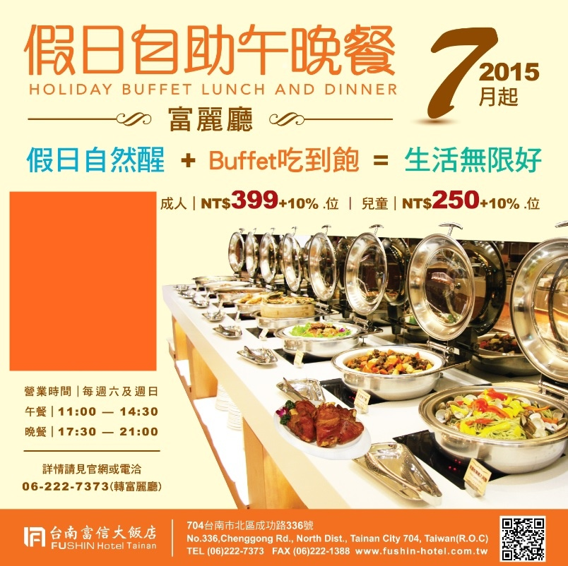 台南富信大飯店自助餐價格.jpg