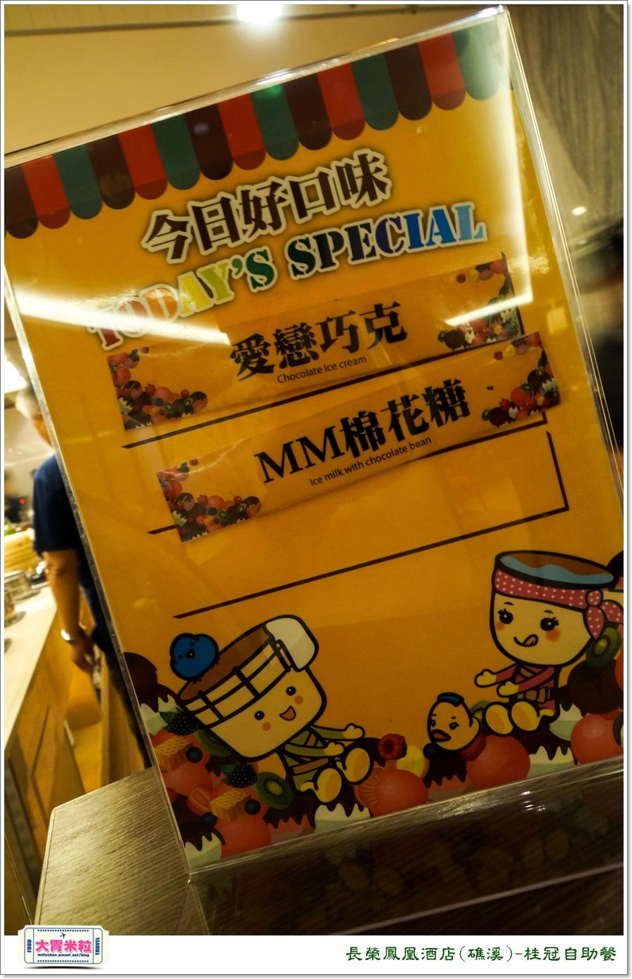 礁溪長榮鳳凰酒店礁溪桂冠自助餐@大胃米粒0097.jpg
