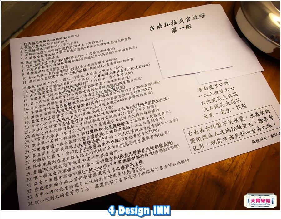 4 Design INN@大胃米粒0055.jpg