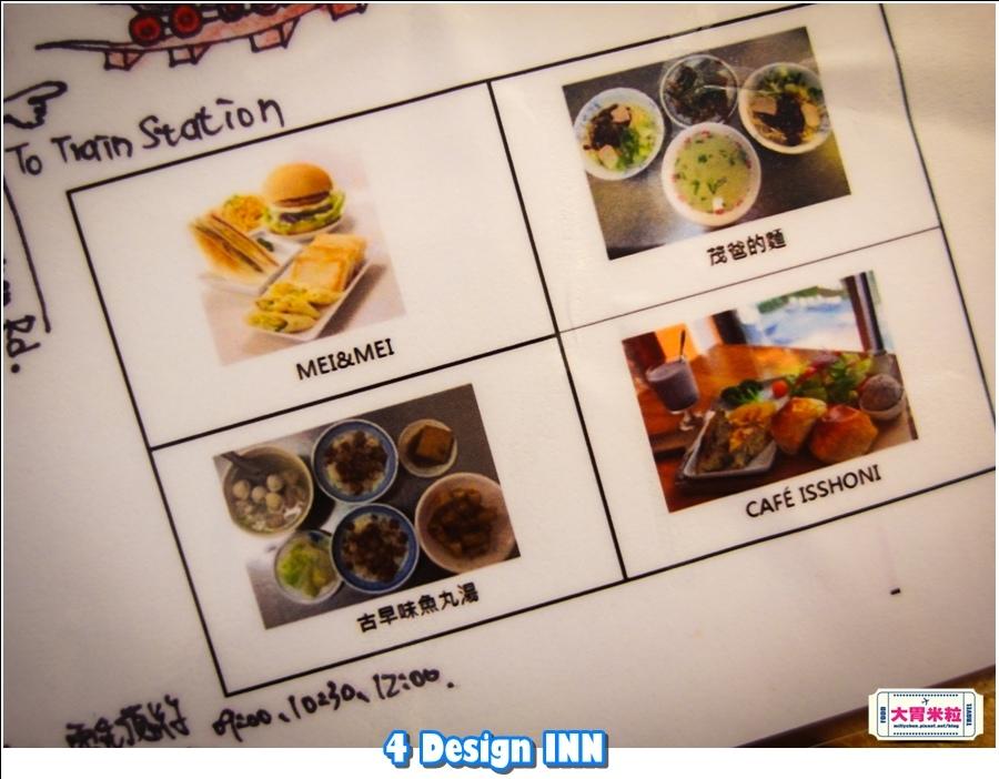 4 Design INN@大胃米粒0057.jpg