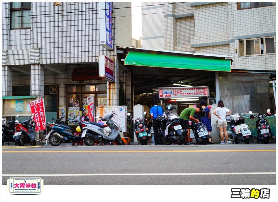 三輪的店@大胃米粒0002.jpg