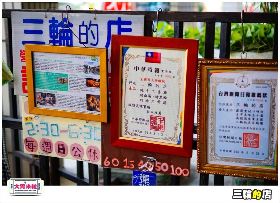 三輪的店@大胃米粒0023.jpg