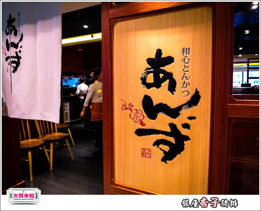 銀座杏子日式豬排(高雄左營店)@大胃米粒0003.jpg
