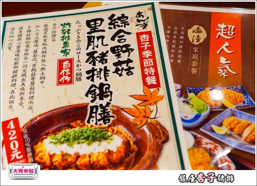 銀座杏子日式豬排(高雄左營店)@大胃米粒0011.jpg
