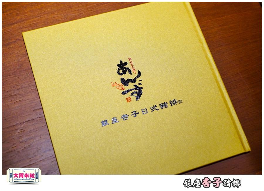 銀座杏子日式豬排(高雄左營店)@大胃米粒0010.jpg