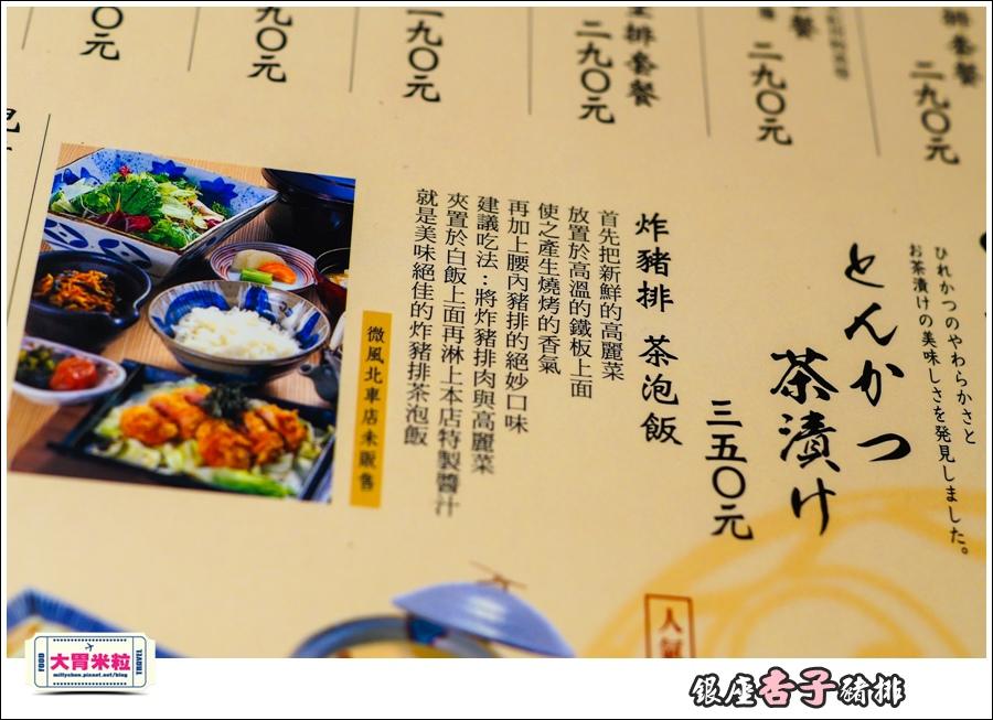 銀座杏子日式豬排(高雄左營店)@大胃米粒0013.jpg