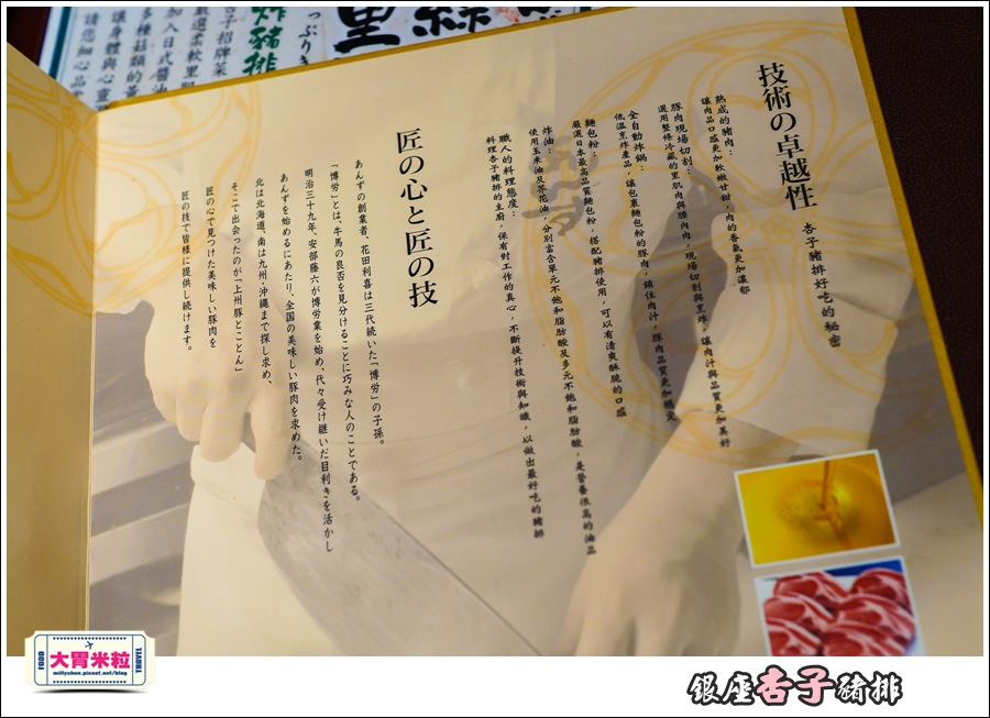 銀座杏子日式豬排(高雄左營店)@大胃米粒0014.jpg