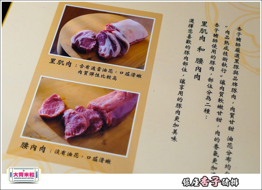 銀座杏子日式豬排(高雄左營店)@大胃米粒0015.jpg