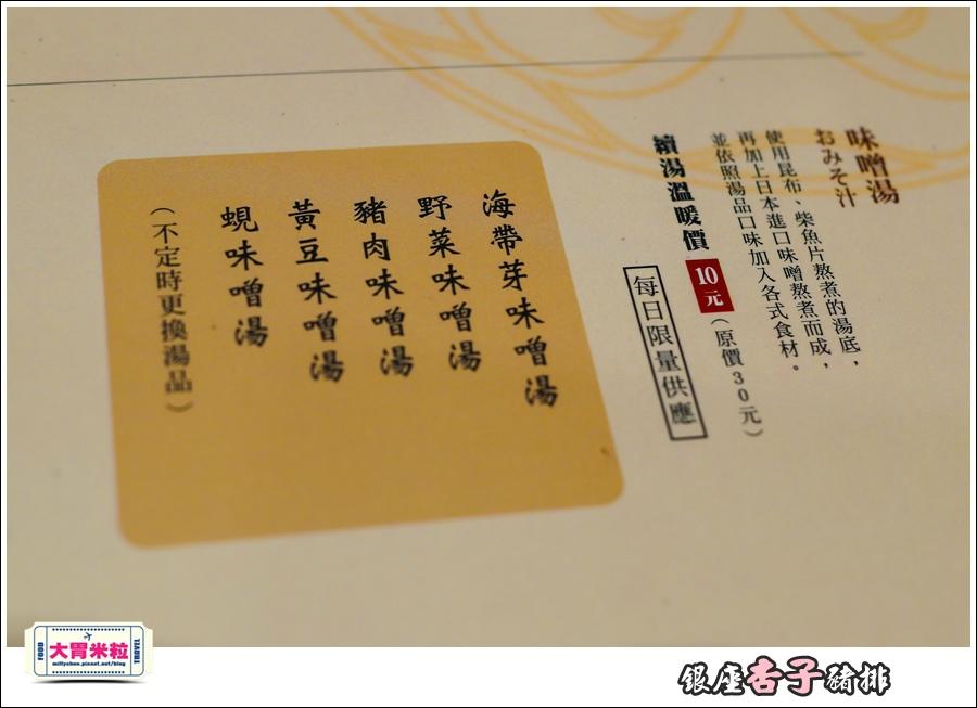 銀座杏子日式豬排(高雄左營店)@大胃米粒0018.jpg