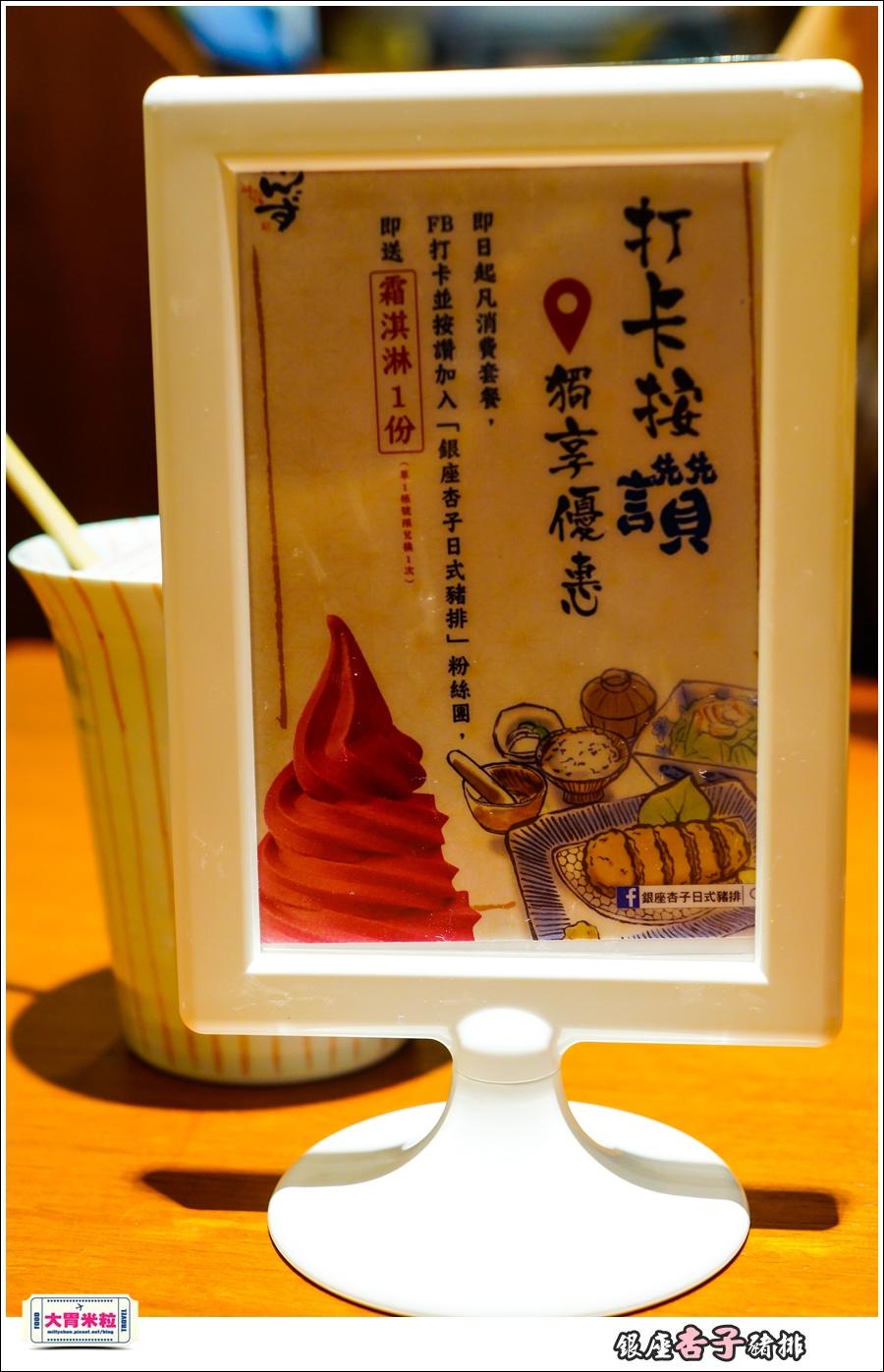銀座杏子日式豬排(高雄左營店)@大胃米粒0060.jpg
