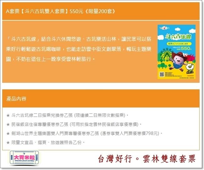 台灣好行雲林雙線套票價格@大胃米粒@大胃米粒0001.jpg