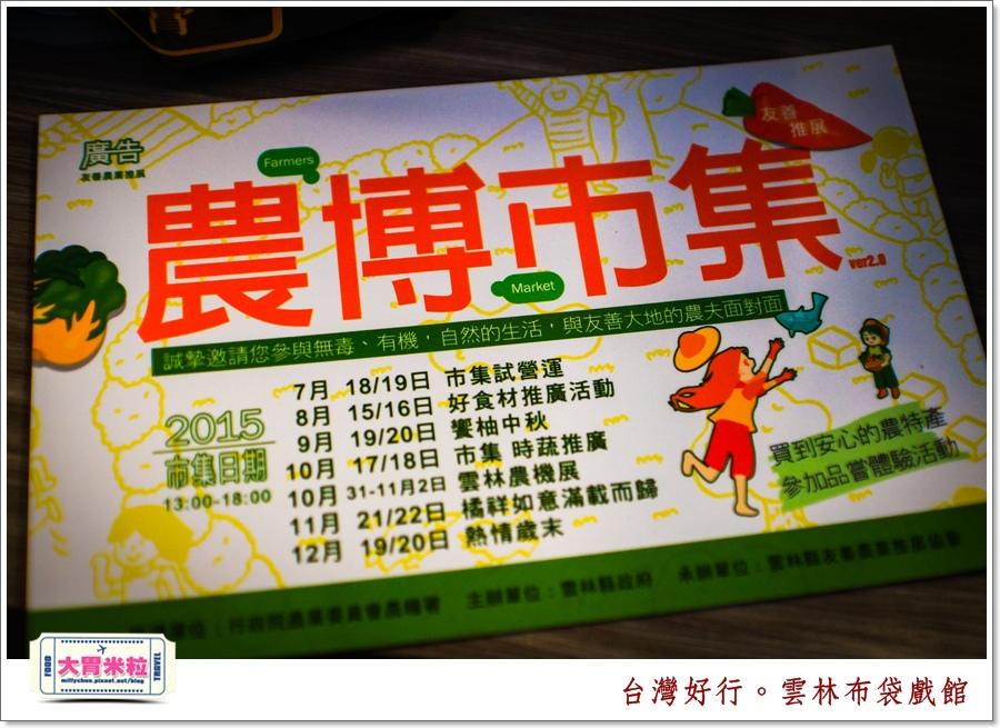 台灣好行北港虎尾線-雲林布袋戲館@大胃米粒0067.jpg
