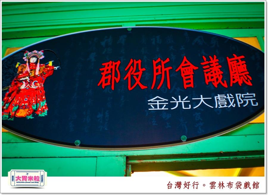 台灣好行北港虎尾線-雲林布袋戲館@大胃米粒0073.jpg
