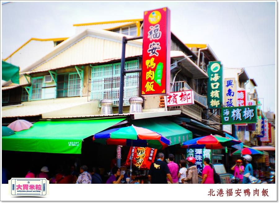 北港老街美食-福安鴨肉飯@大胃米粒0001.jpg