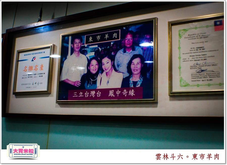 雲林斗六美食-東市羊肉@大胃米粒0006.jpg