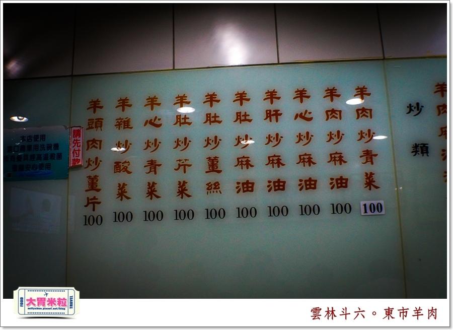 雲林斗六美食-東市羊肉@大胃米粒0007.jpg