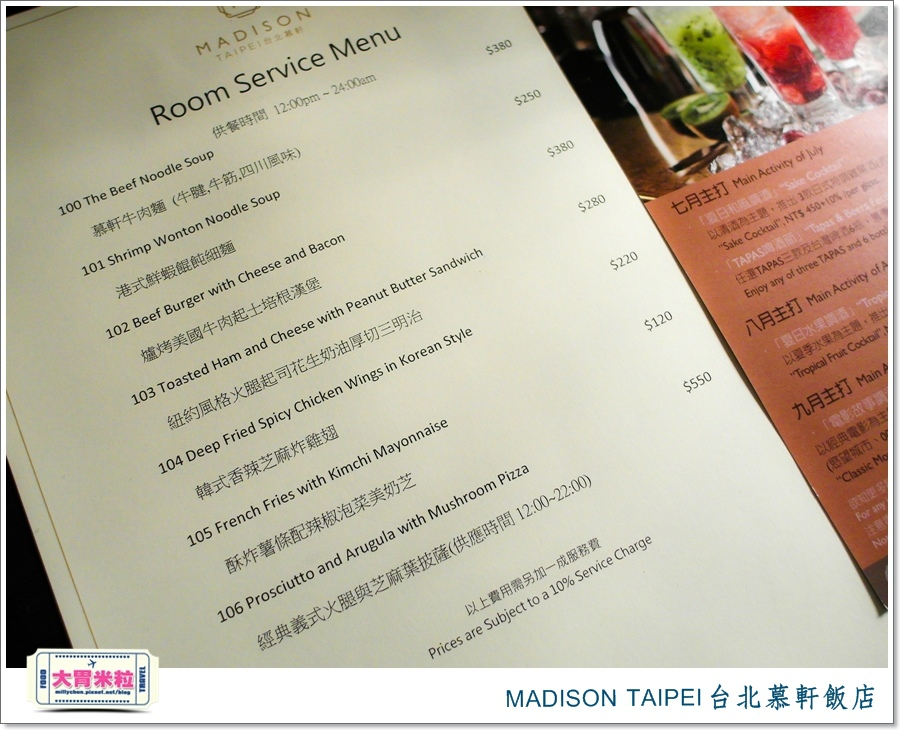 MADISON TAIPEI台北慕軒飯店@大胃米粒0072.jpg