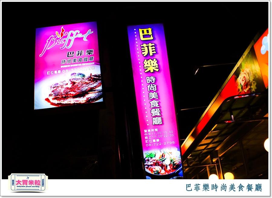屏東巴菲樂時尚美食餐廳2015價位@大胃米粒0002.jpg