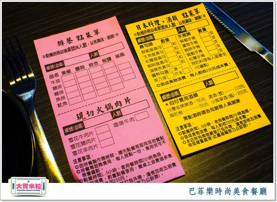 屏東巴菲樂時尚美食餐廳2015價位@大胃米粒0059.jpg