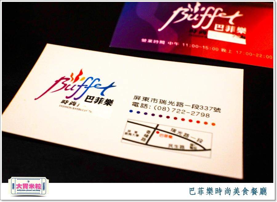 屏東巴菲樂時尚美食餐廳2015價位@大胃米粒0107.jpg