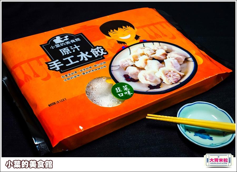 小葉的美食館水餃0002.jpg