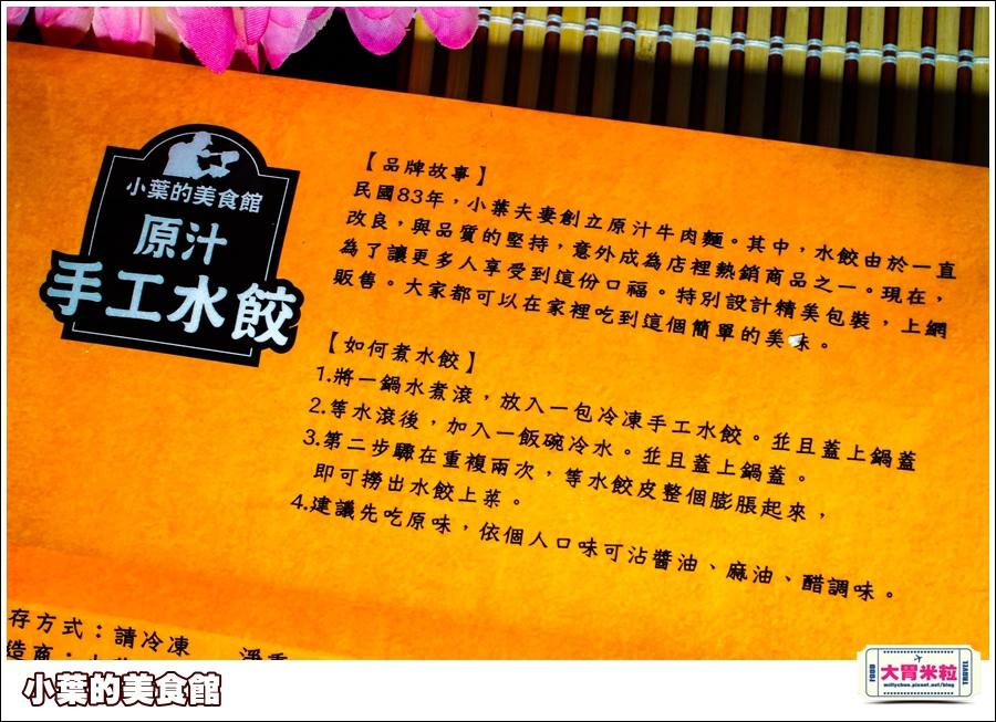 小葉的美食館水餃0003.jpg