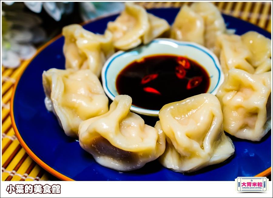 小葉的美食館水餃0013.jpg