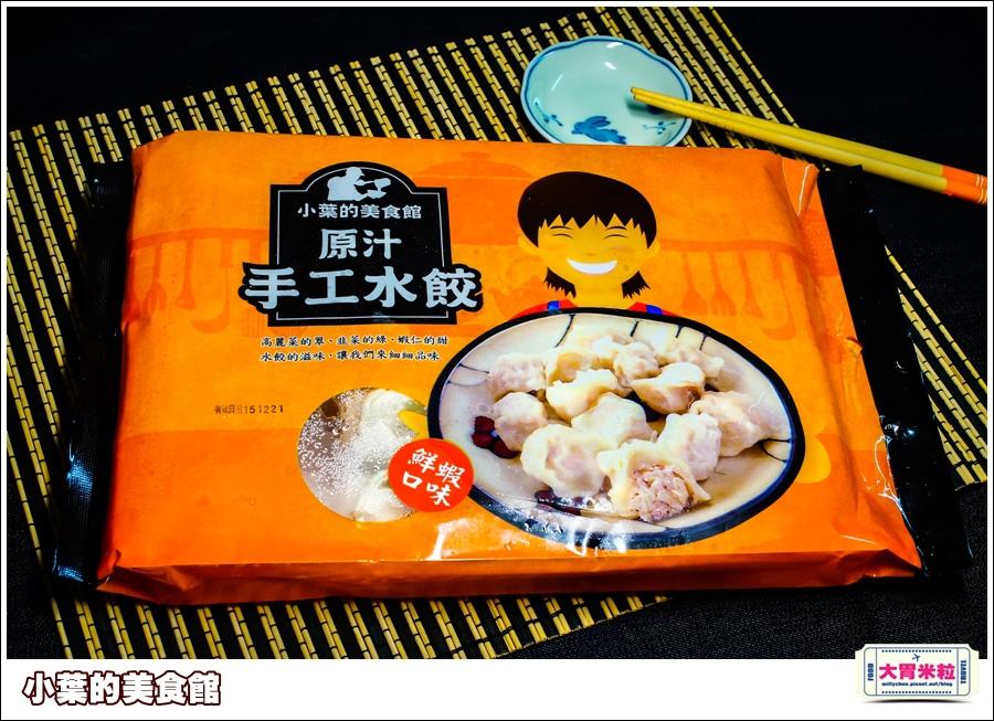 小葉的美食館水餃0015.jpg