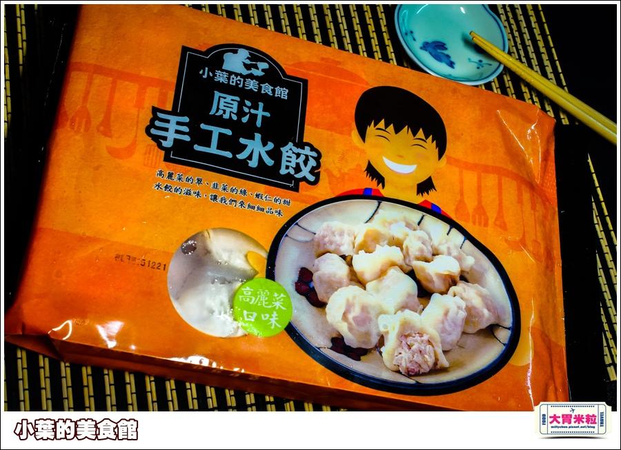小葉的美食館水餃0021.jpg