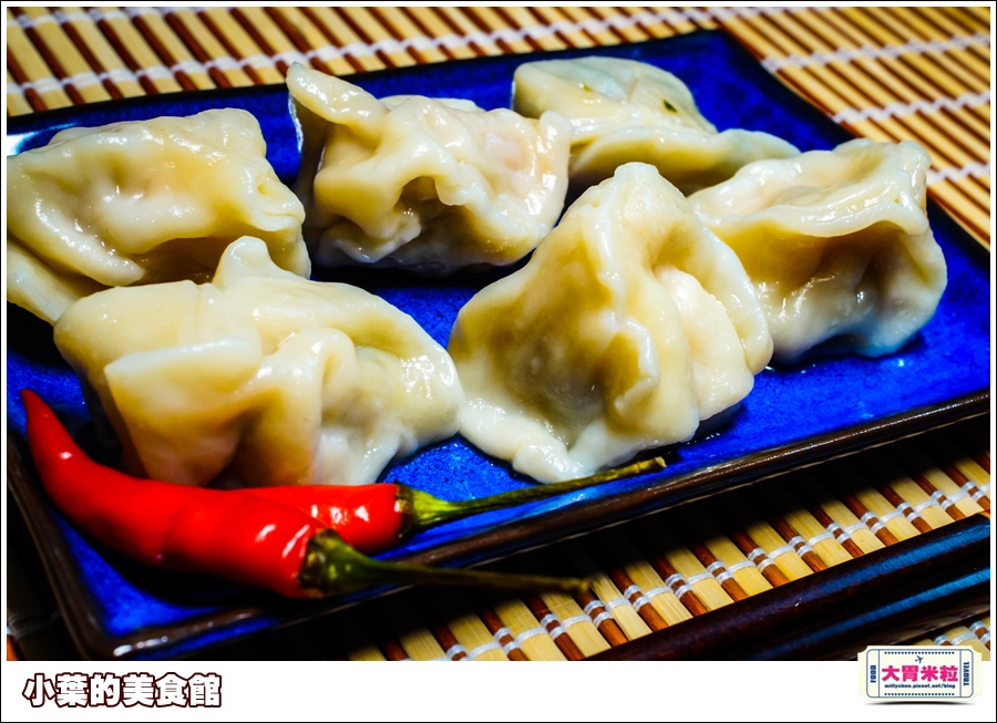 小葉的美食館水餃0024.jpg