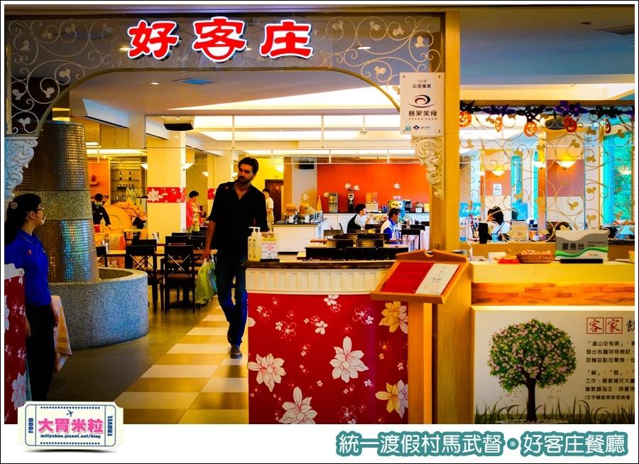 統一渡假村馬武督-好客庄餐廳@大胃米粒0001.jpg