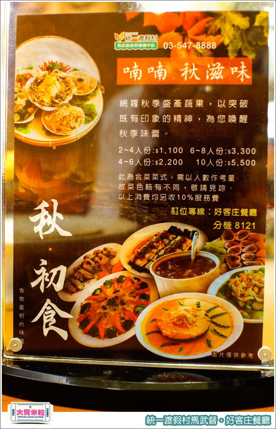 統一渡假村馬武督-好客庄餐廳@大胃米粒0003.jpg