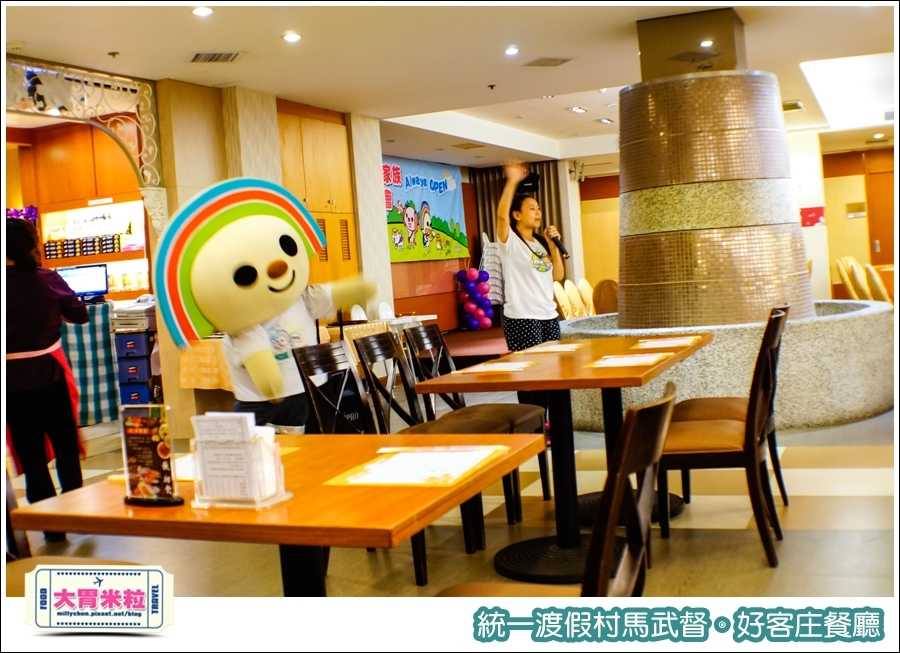 統一渡假村馬武督-好客庄餐廳@大胃米粒0063.jpg