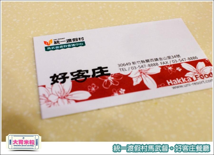 統一渡假村馬武督-好客庄餐廳@大胃米粒0083.jpg