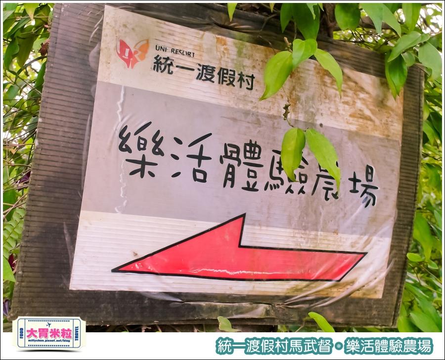 統一渡假村馬武督-樂活體驗農場@大胃米粒0007.jpg