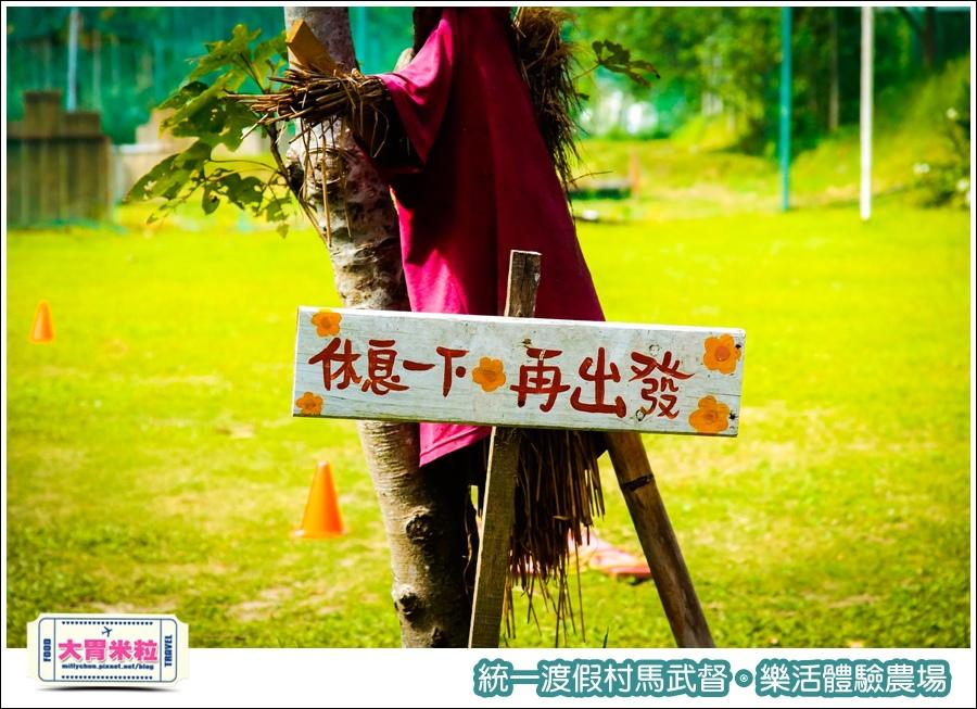 統一渡假村馬武督-樂活體驗農場@大胃米粒0011.jpg