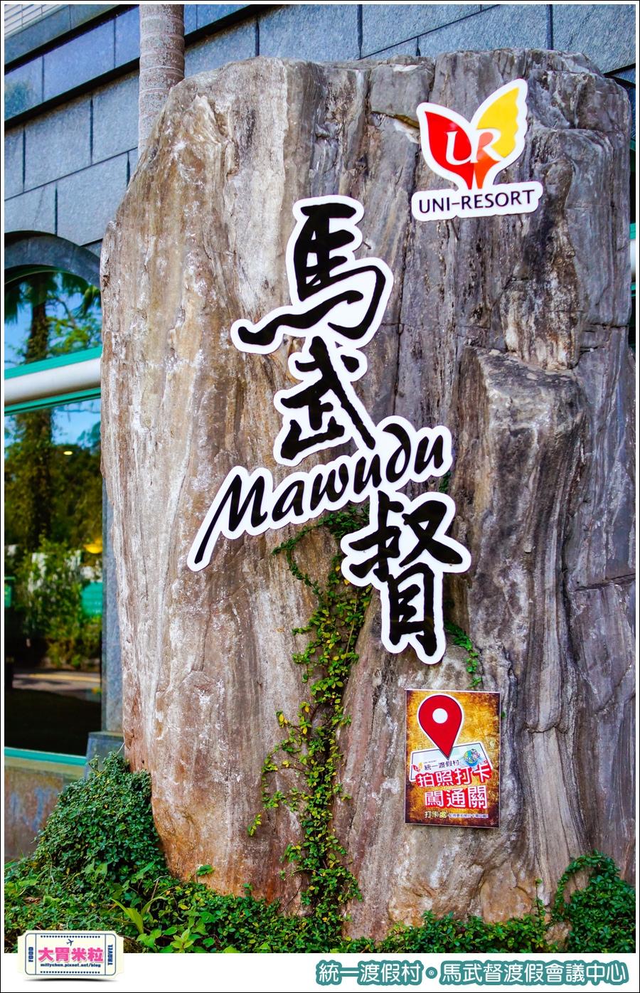 統一渡假村-馬武督渡假會議中心@大胃米粒0010.jpg
