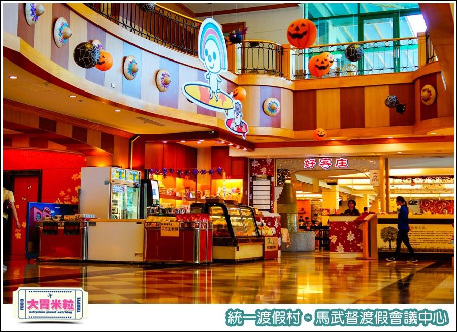 統一渡假村-馬武督渡假會議中心@大胃米粒0018.jpg
