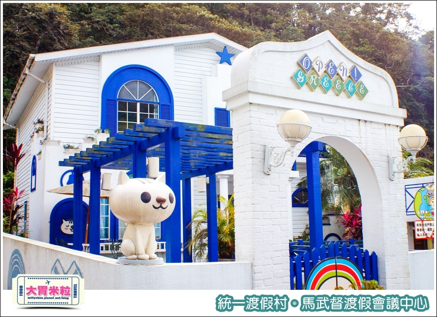 統一渡假村-馬武督渡假會議中心@大胃米粒0092.jpg
