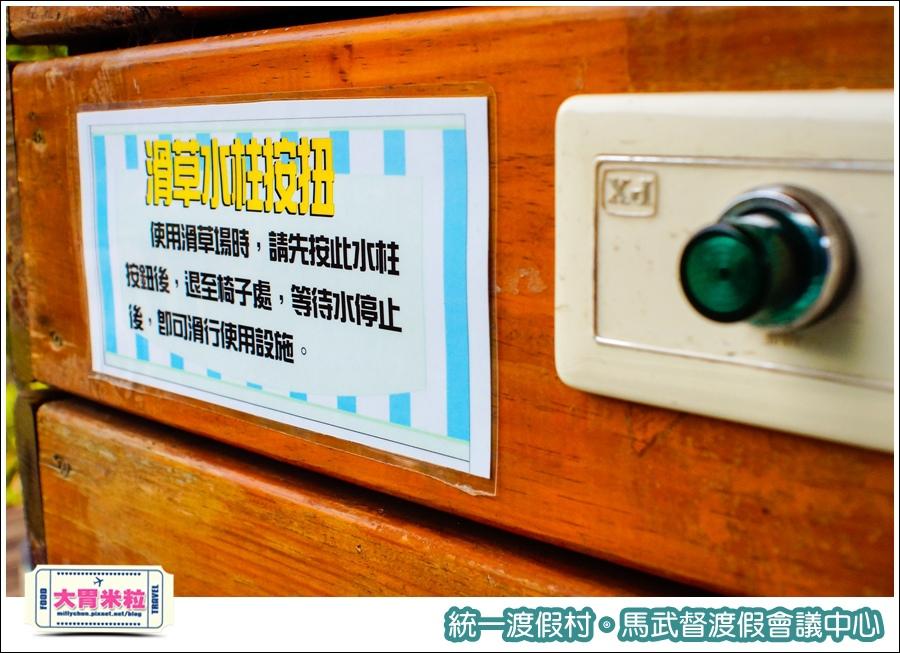 統一渡假村-馬武督渡假會議中心@大胃米粒0133.jpg