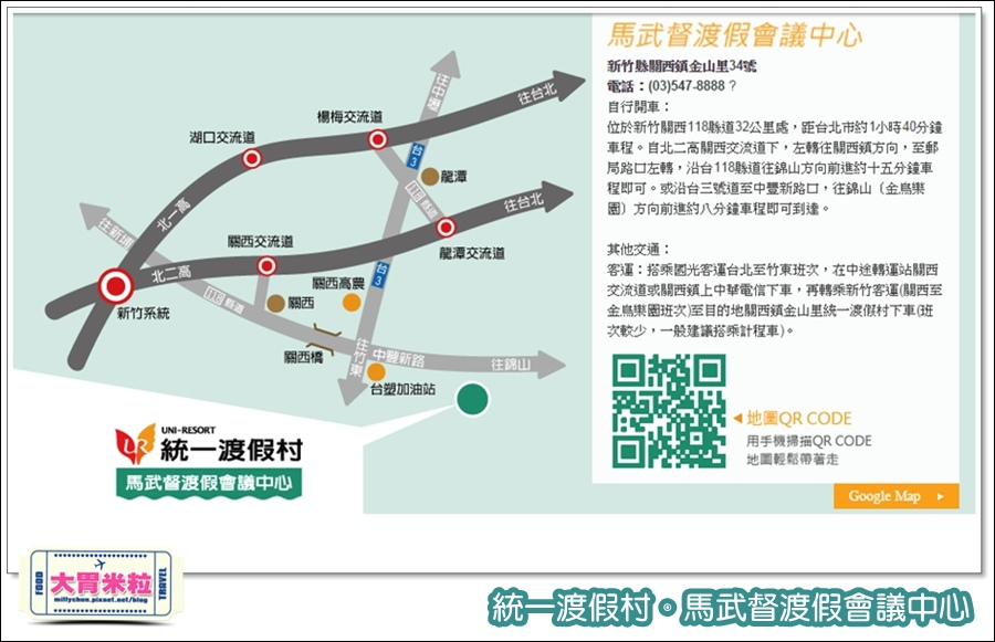 統一渡假村-馬武督渡假會議中心-交通資訊.jpg