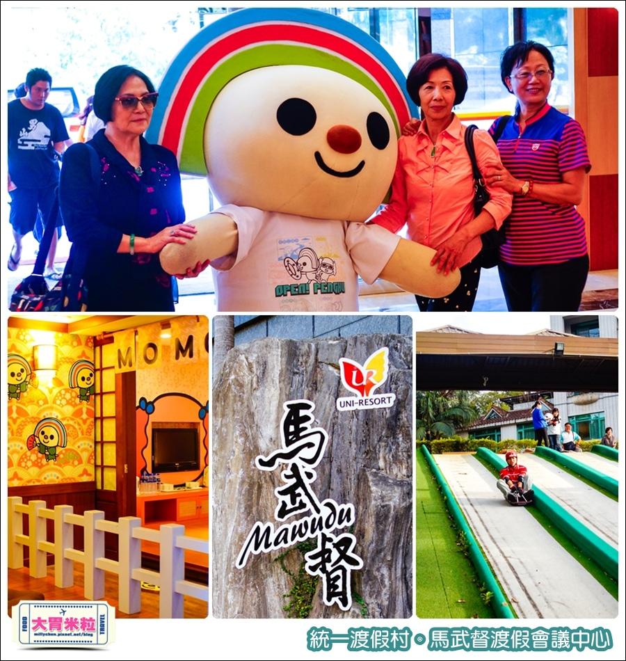 統一渡假村-馬武督渡假會議中心@大胃米粒0163.jpg