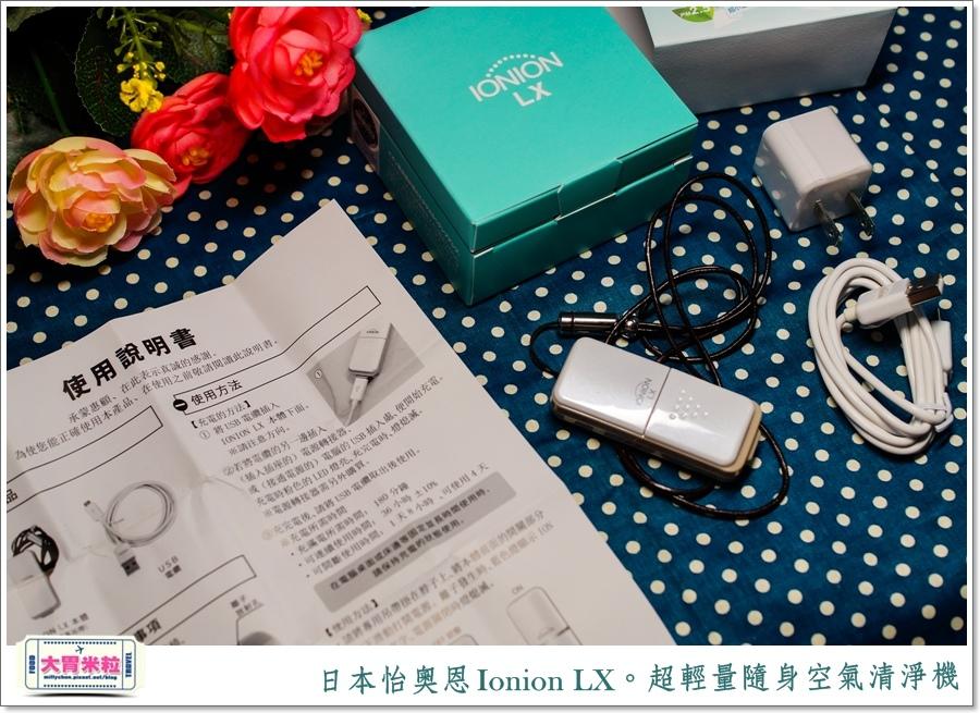 日本怡奧恩Ionion LX 超輕量隨身空氣清淨機@大胃米粒0007.jpg