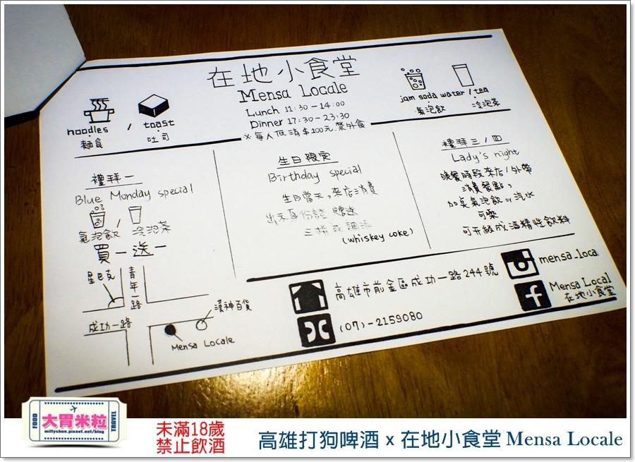 高雄打狗啤酒x在地小食堂Mensa Locale@大胃米粒00034.jpg