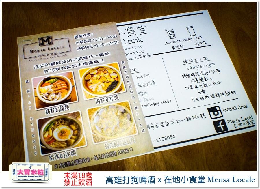 高雄打狗啤酒x在地小食堂Mensa Locale@大胃米粒00033.jpg