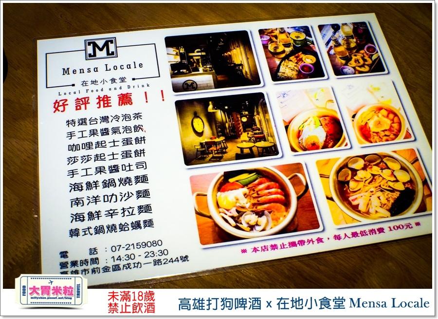 高雄打狗啤酒x在地小食堂Mensa Locale@大胃米粒00035.jpg