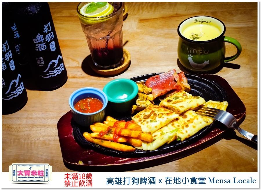 高雄打狗啤酒x在地小食堂Mensa Locale@大胃米粒00042.jpg